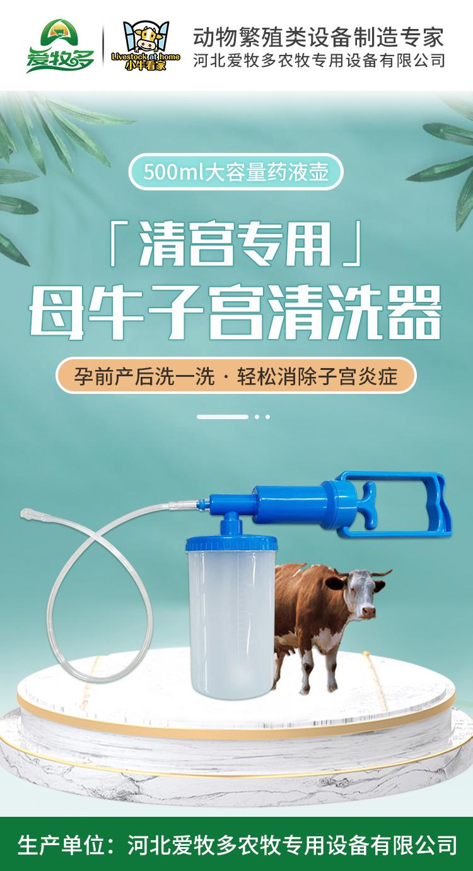 小牛看家子宫清洗器