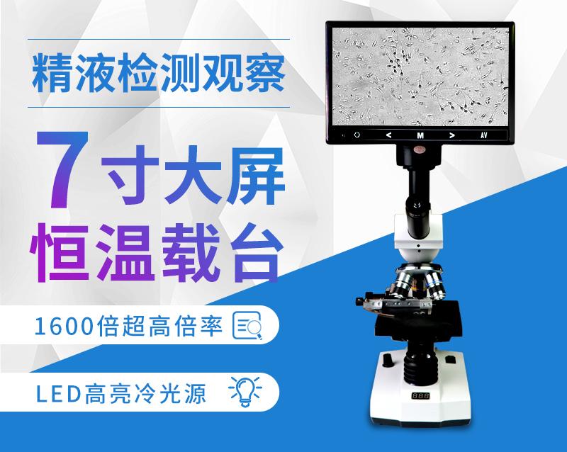 爱牧多恒温显微镜