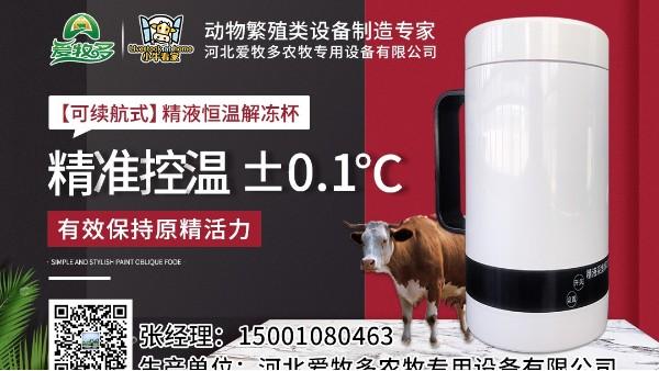 牛冻精解冻全过程详解—小牛看家助您养殖致富!