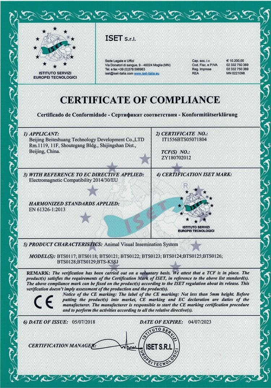 CE 可视输精枪证书