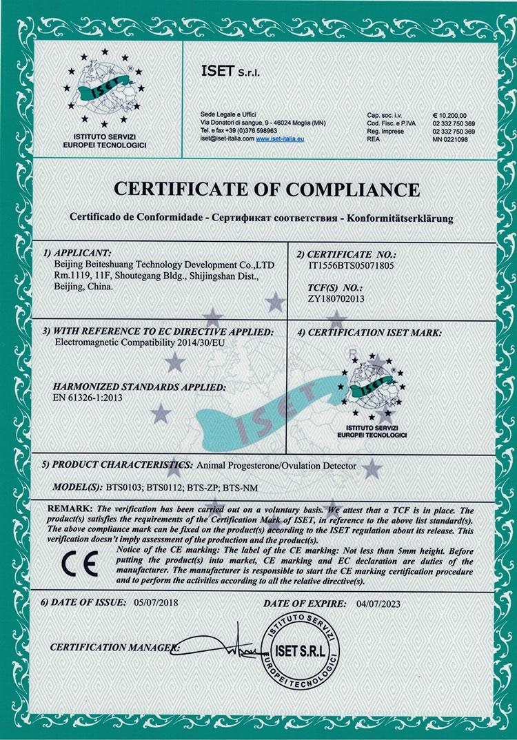 CE 孕酮&排卵测定仪证书