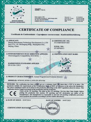 CE 孕酮&排卵测定仪