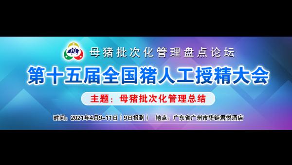 """河北爱牧多期待与您相聚4月9日广州""""第十五届AI大会"""""""
