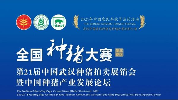 第21届中国武汉种猪拍卖展销会圆满落幕,带您回顾现场精彩瞬间!