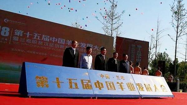 河北爱牧多受邀参展第十五届(2018)中国羊业发展大会