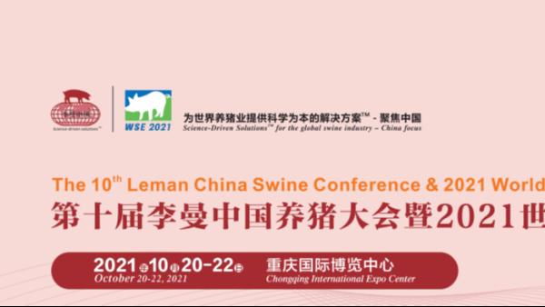 北京倍特双2021年10月20-22日受邀参加重庆李曼中国养猪大会!
