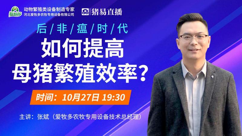 河北爱牧多技术总经理张斌直播首秀