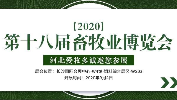 """""""第十八届(2020)中国畜牧业博览会,河北爱牧多邀您参加!"""