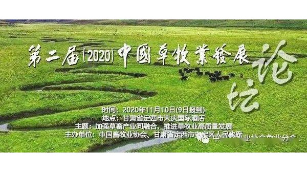 爱牧多旗下品牌(霹雳超人)现身第二届(2020)中国草牧业发展论坛