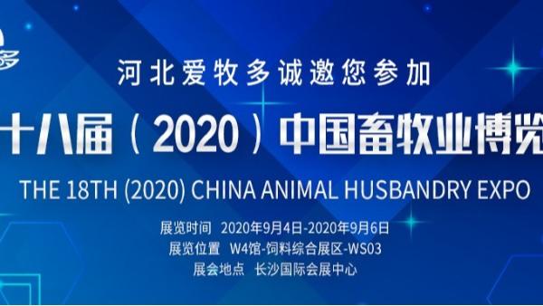 河北爱牧多诚邀您参加第十八届(2020)中国畜牧业博览会