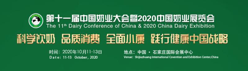 河北爱牧多2020中国奶业展览会